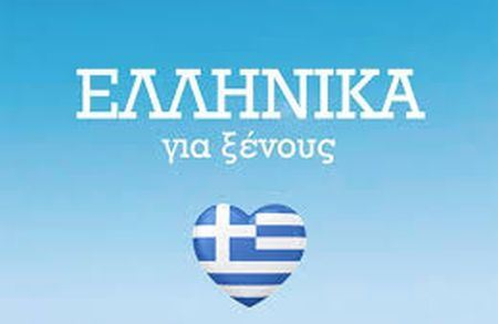 Picture for category Greek for foreigners