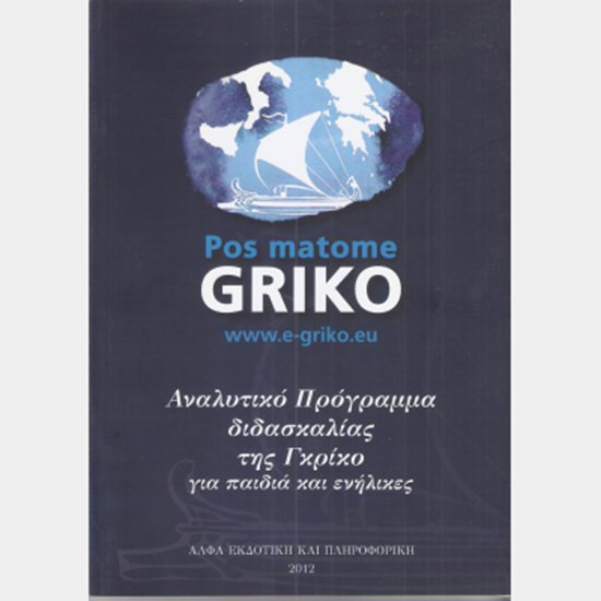 Picture of Pos Màtome GRIKO, Greek version