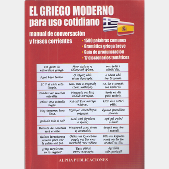 Picture of Spanish - Greek Phrase Book with a short grammar