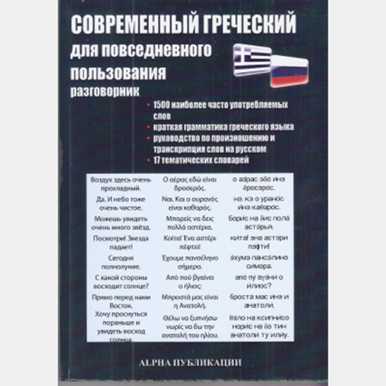Picture of Russian - Greek Phrase Book with a short grammar