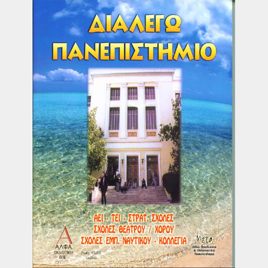 Picture of Searching for a University course in Greece