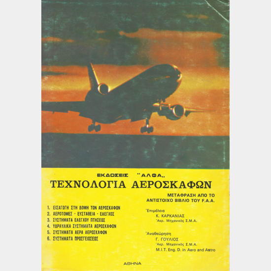 Picture of Aircraft Technology Vol. 1