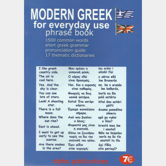 Picture of English - Greek phrasebook with a short greek grammar