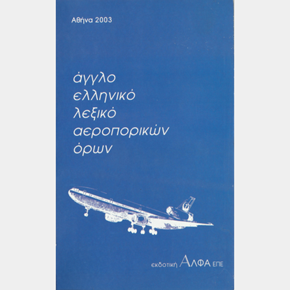Picture of Aviation English-Greek Dictionary