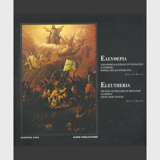 Picture of Eleutheria-Freedom, The Sieges and the Exodus of Messolonghi in European literary and musical works
