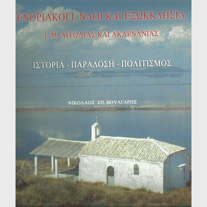 Picture of Temples and Chapels of Aitolia and Akarnania