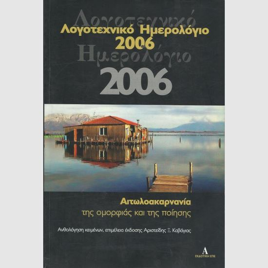 Picture of Literary Calendar 2006 of Aetolo-Akarnania