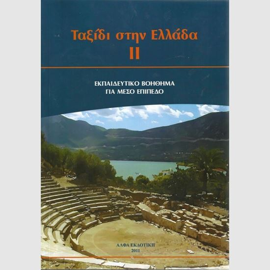 Picture of Travel to Greece II, Textbook and CD, Levels B1-B2
