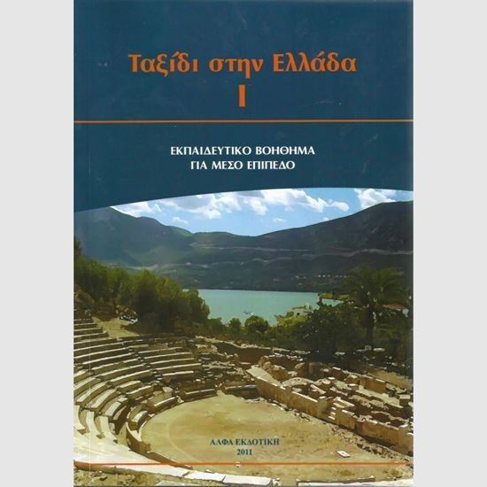 Picture of Travel to Greece I, Textbook and CD, Levels A1-A2