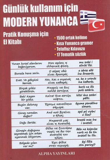 Picture of Turkish- Greek Phrase Book with a short grammar